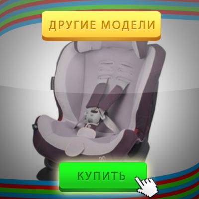 Автокресло хабаровск